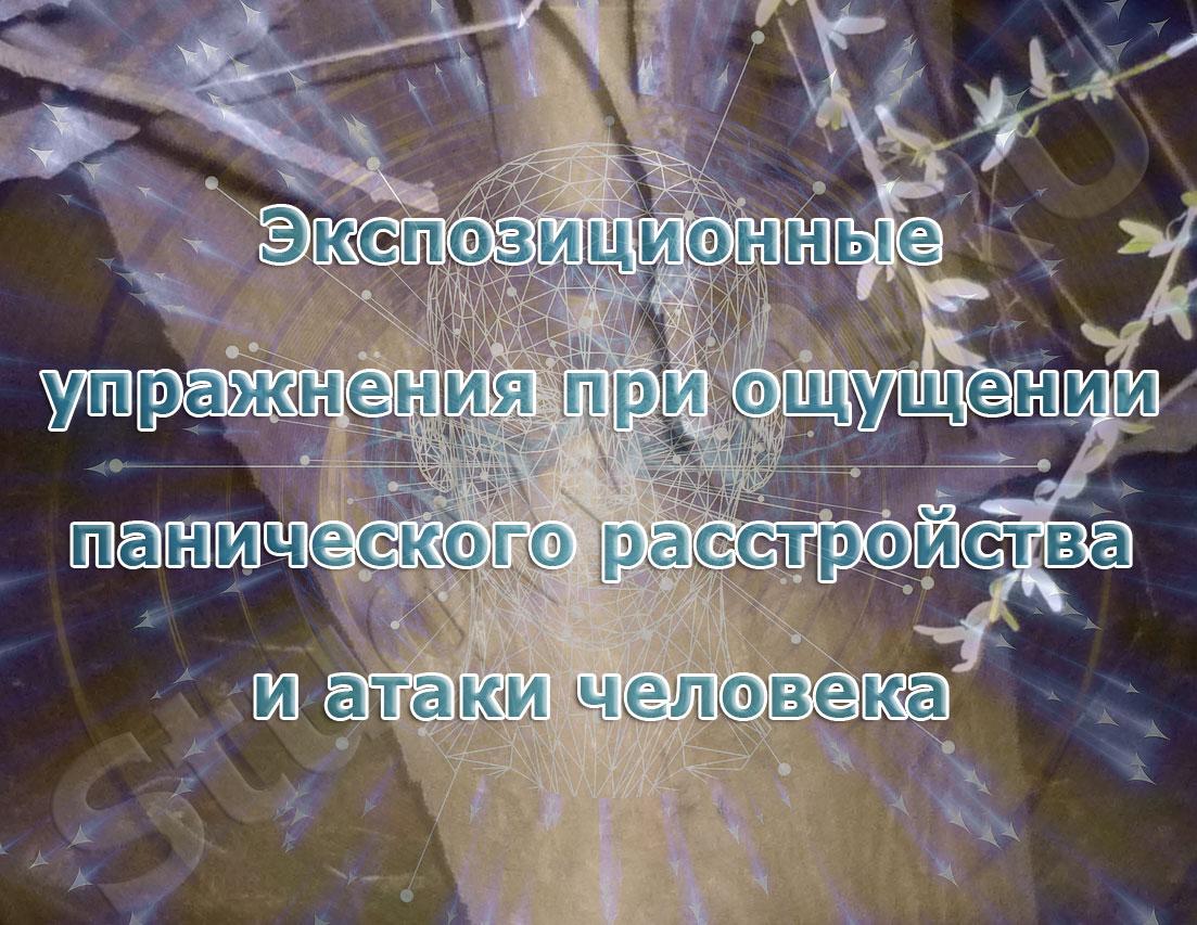 Экспозиционные-упражнения-при-ощущении-панического-расстройства-и-атаки-человека