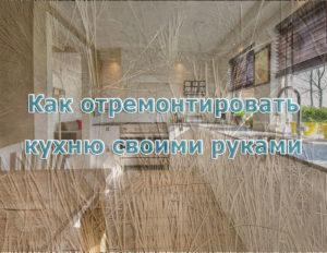 Как-отремонтировать-кухню-своими-руками