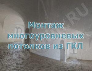 Монтаж-многоуровневых-потолков-из-ГКЛ.-Профили-второго-уровня,-их-работы,-каркасы-и-стены
