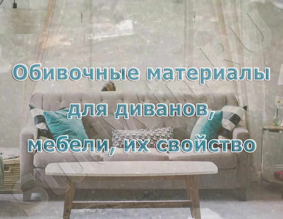 Обивочные-материалы-для-диванов,-мебели,-их-свойство
