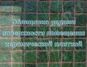 Облицовка-рядами-поверхности-помещения-керамической-плиткой