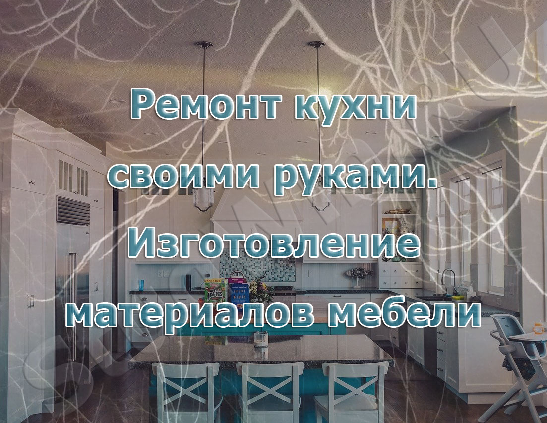 Ремонт-кухни-своими-руками.-Изготовление-материалов-мебели